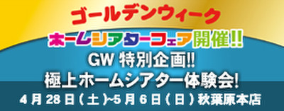 Bar2_akiba_gw_275