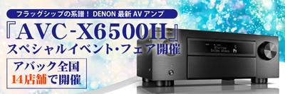 0831_denon_bana_2
