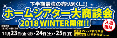 2018_winter_sale2