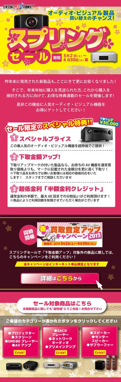0228_sale_main_041