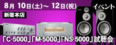 Ns5000