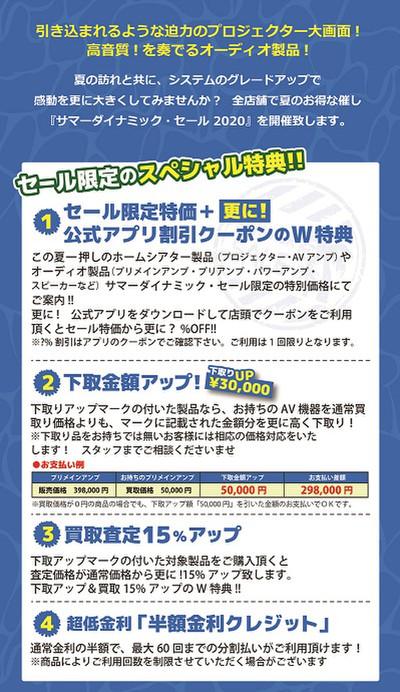 0522_sale_page1