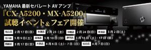 Yamaha_5200_2