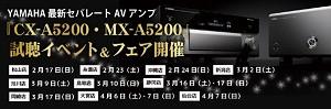 Yamaha_5200