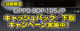 2014_0609_um_oppo_web_ban