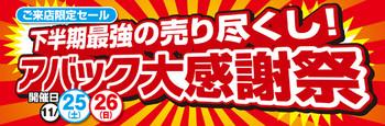 Daikansyasai_bana_3