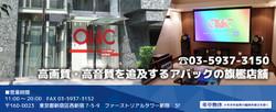 Shinjuku_top_2