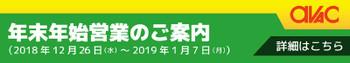12102018_nenmatsu_bana_3