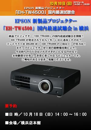Ehtw4500