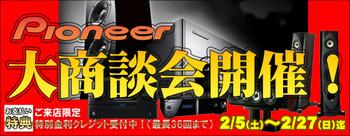 Bar_yokohana_pioneer_2_560_2