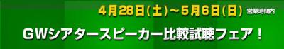Yoko4_28