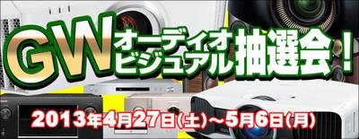 Bar_yoko_lottery_560