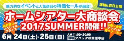 2017summer_sale