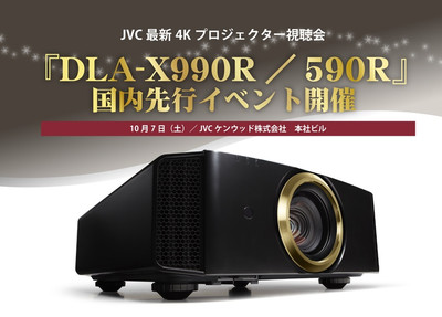 Dlax990_event