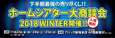 2018_winter_sale_1