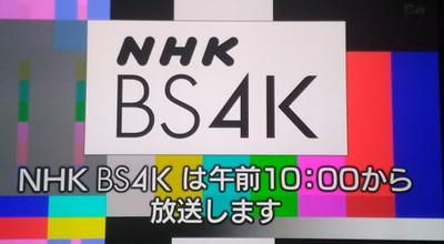 Bs4k_start_000