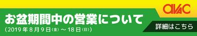07292019_obon_bana2