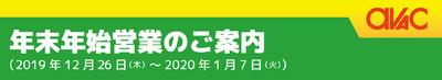 1224nenmatsu_banner_3