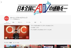 Avac_youtube