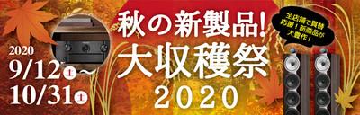20200825bana_2